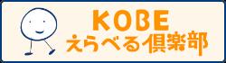 Kobe えらべる倶楽部