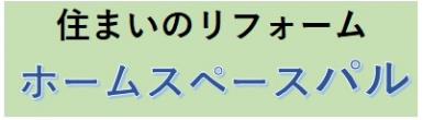 ホームスペースパル(株)